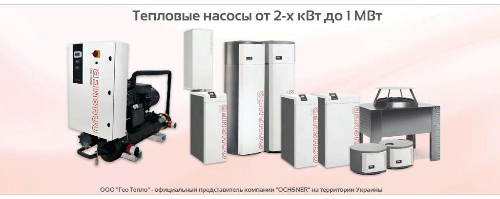 OCH_Heat_Pump.jpg